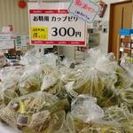 名糖産業 - 梅酒ゼリーが15個で300円