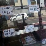 高橋肉店 - いっぱい買いたくなっちゃう!