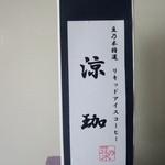 豆乃木 - 料理写真:アイスコーヒー