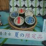 緑寿庵清水 -