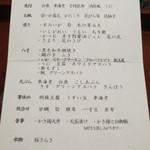 天雅 - 今回の内容。15000円のコースです。