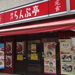 神戸らんぷ亭 - 田町駅から第一京浜を渡ったところ (2014年7月)