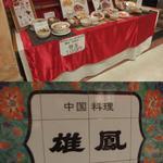 中国料理 雄鳳 - お店の前に食品サンプルが置かれています