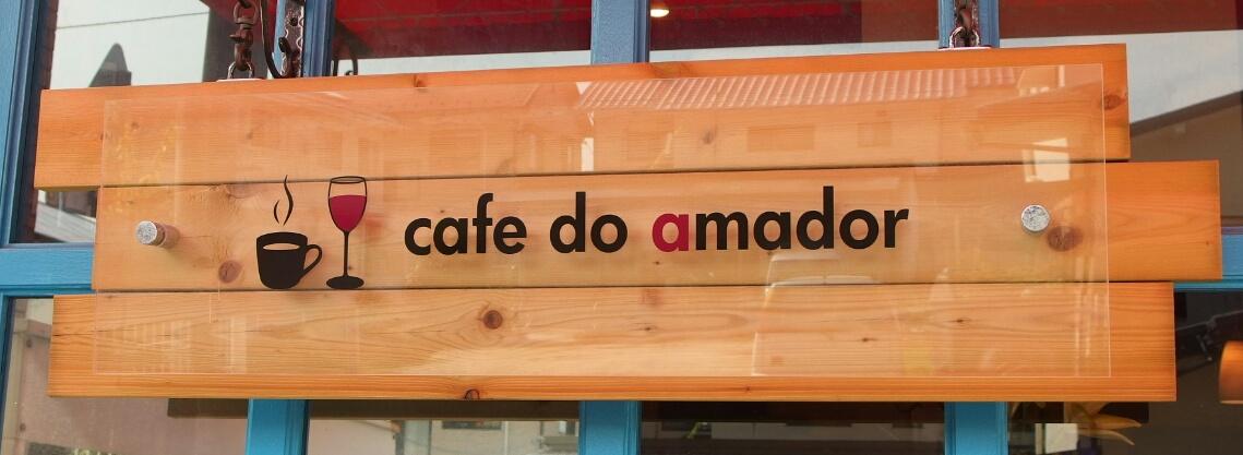カフェ ド アマドール