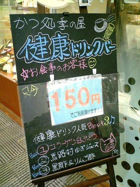 かつ処季の屋 イオン猪名川店