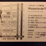 ピッツェリア ダ ティグレ - ショップカード裏
