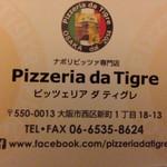 ピッツェリア ダ ティグレ - ショップカード表