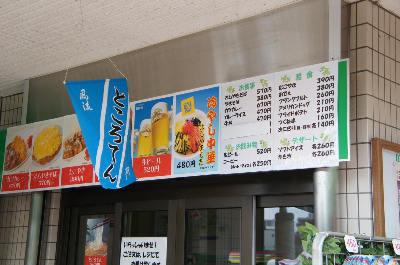 パークス 石神井店