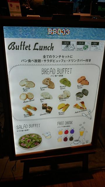 梅田 パン 食べ 放題 ランチ