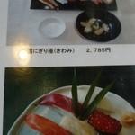 29122841 - 和食処メニュー(2014.07)