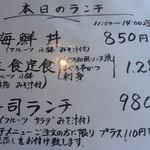 29122845 - 和食処ランチメニュー(2014.07)
