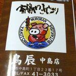 29123128 - この豚のイラストは、「室蘭やきとり」のマーク