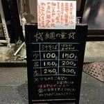 麺屋はなび - 全国制覇宣言  7/20/2014