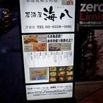 海八 - 【石垣料理】の「居酒屋 海八」さん
