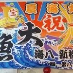 海八 - 階段下に「夏海丸」の大漁旗