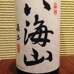 富士見庵 - 八海山純米吟醸(税込930円)