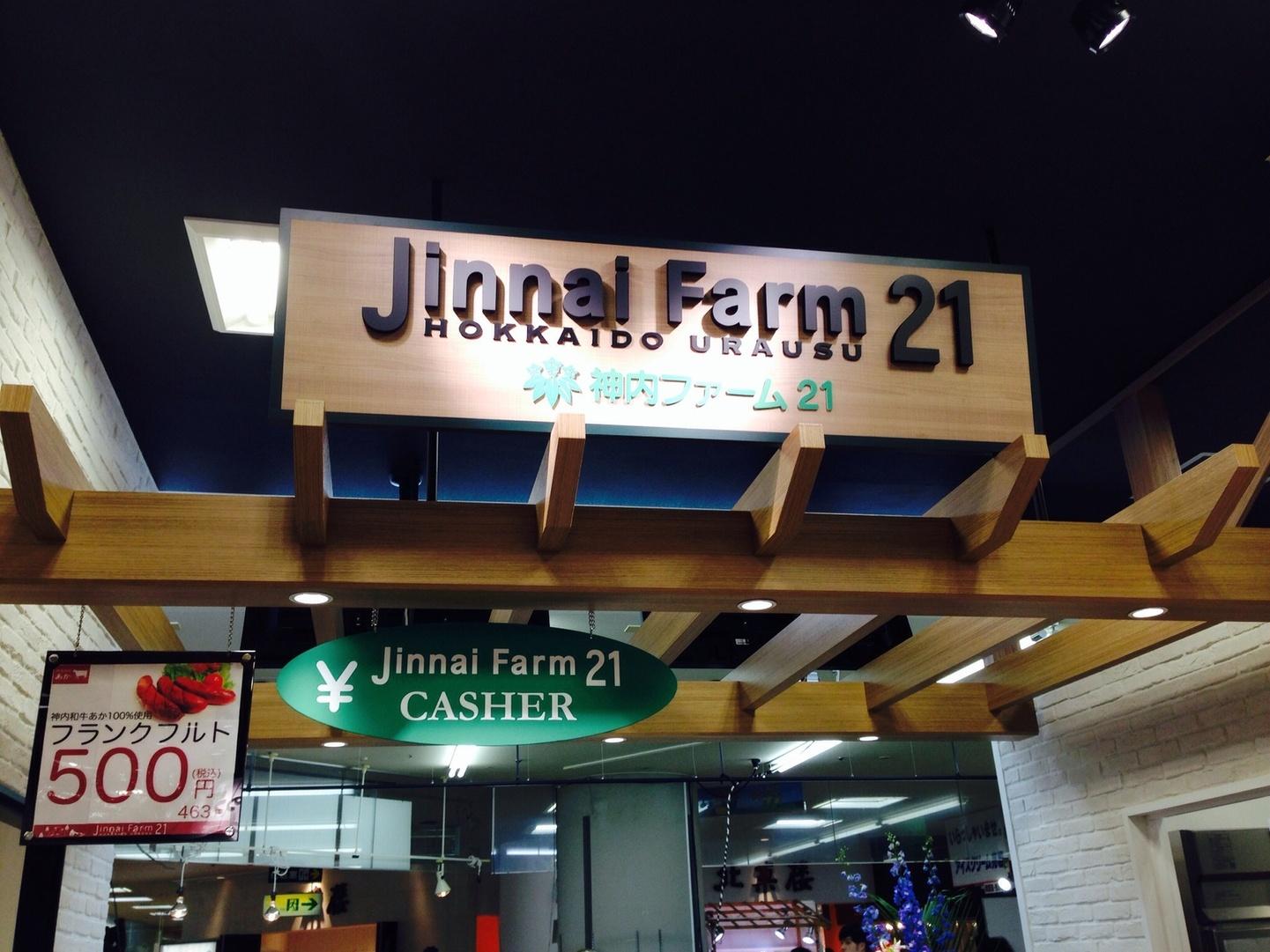 神内ファーム21 砂川店