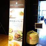 ハルヤマシタ 東京本店 -
