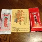長文屋 - 長文屋の激辛一味410円と辛口七味小さじ5杯分で340円(14.07)