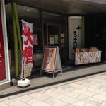 竹隆庵岡埜 - お店の入口