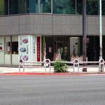 竹隆庵岡埜 - 須田町の交差点にあります