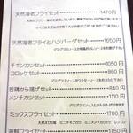 キッチン TANKO - 2014年メニュー