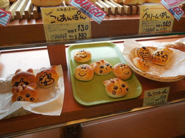 【閉店】リヨンヴェール - 八千代台/パン [食べログ]