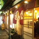 市力寿司 -