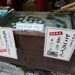 菓富庵かどや - 中で食べれますヽ(*´∀`)ノ