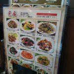 29143647 - 11:00-15:00定食メニュー