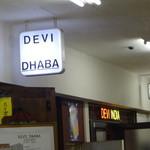 """デヴィ ダバ - """"DEVI DHABA""""と""""DEVI INDIA""""と2軒並んでます。"""