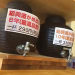 餃子のハルピン - 紹興酒