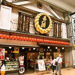 喜八洲総本舗 - お店 外観