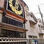 喜八洲総本舗 - 裏の工場