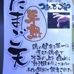 29157000 - 半熟たまご天のポスター