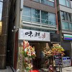 味鮮 - 味鮮 餃子坊渋谷店