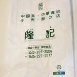 中華食材隆記 - レジ袋