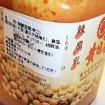 中華食材隆記 - 辣腐乳ラベル