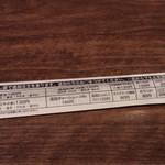 29167156 - 替え玉を現金で追加する場合は箸袋に書きます。店員さんが料金を受け取ります。
