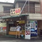 鬼平 - 鬼平ビーフコロッケ50円はここです!