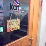 THAI CAFE KATI - かわいらしいエントランス