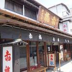 赤福 - お店は二見浦駅から歩いて6、7分のところにあります。