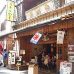 茶房 山中 - お店は内宮前のおかげ横丁にあります