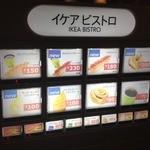 IKEA ビストロ 鶴浜 - 券売機のメニュー!