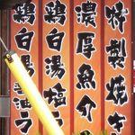 よしなり家 - 2014年7月22日の画像
