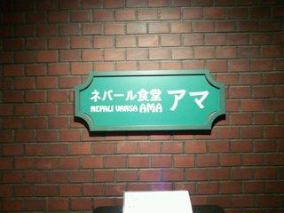 アマ - 店の看板