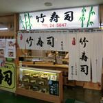 竹寿司 - 2014-07-08