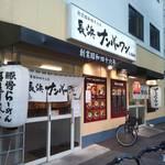 長浜ナンバーワン 長浜店 -