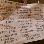 はなの舞 - 日替わりメニュー(201407)