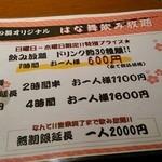 はなの舞 - 飲み放題メニュー(201407)